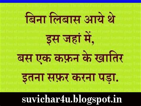 Suvichar For You | Anmol Vachan, Quotes, Thoughts: Hindi